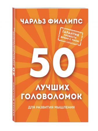 Чарльз Филлипс - 50 лучших головоломок для развития мышления обложка книги