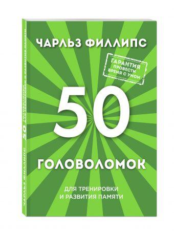 50 головоломок для тренировки и развития памяти Чарльз Филлипс