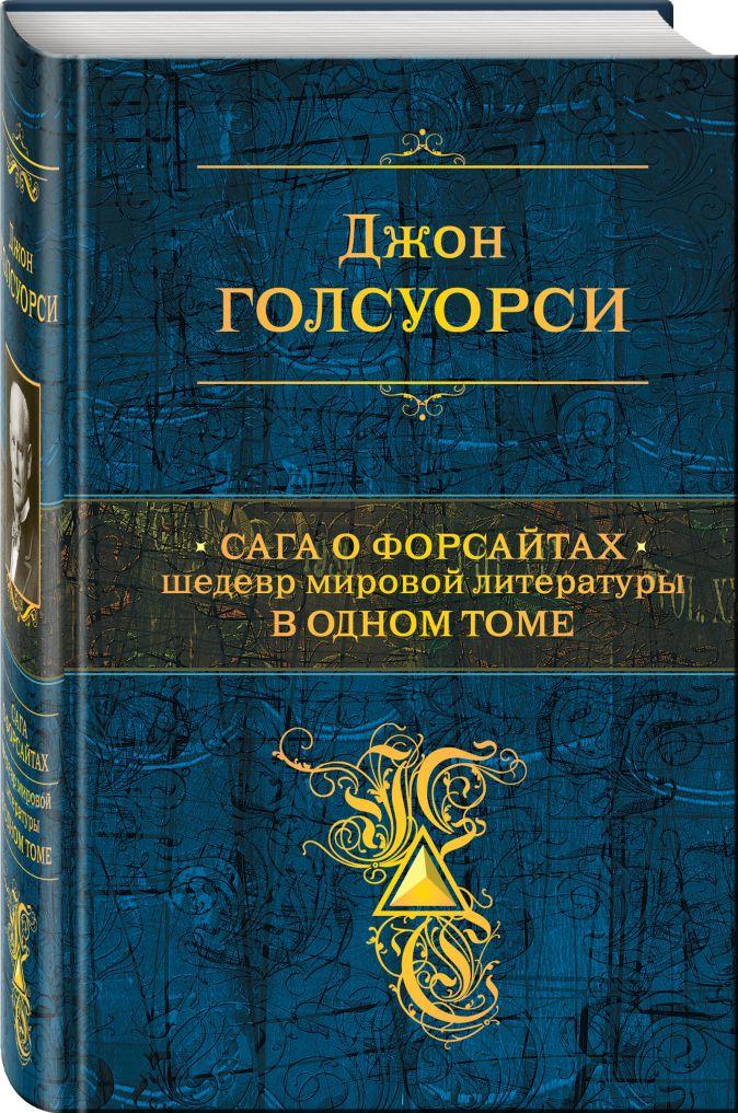 Джон Голсуорси - Сага о Форсайтах. Шедевр мировой литературы в одном томе обложка книги