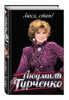 Гурченко Л.М. - Люся, стоп!' обложка книги