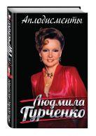 Гурченко Л.М. - Аплодисменты' обложка книги