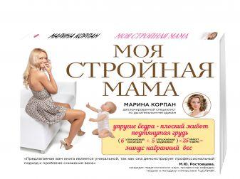 Марина Корпан - Моя стройная мама обложка книги