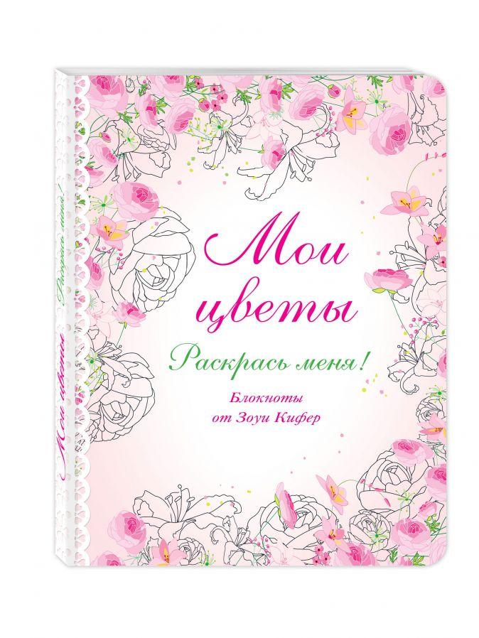 Кифер Зоуи - Мои цветы обложка книги