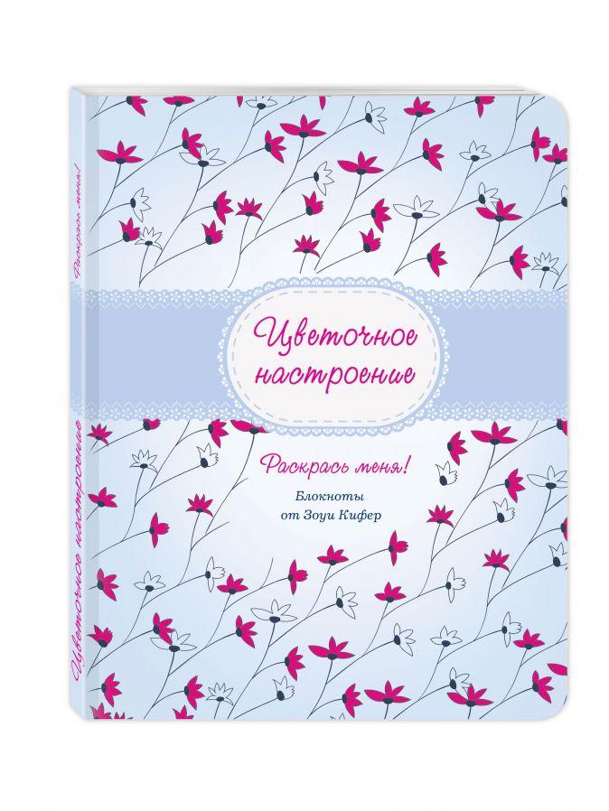 Кифер Зоуи - Цветочное настроение обложка книги