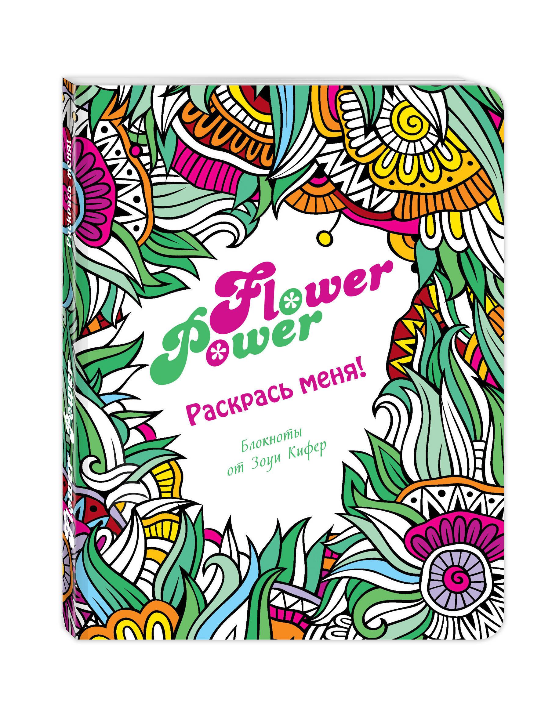 Flower Power раскрась меня блокнот от зоуи кифер цветочное настроение