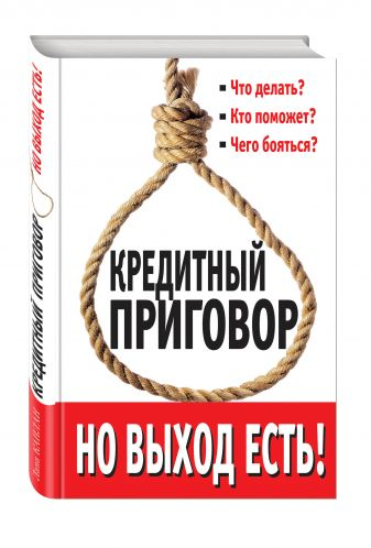 Каплан Л. - Кредитный приговор. Но выход есть! обложка книги