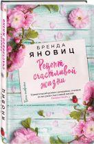 Бренда Яновиц - Рецепт счастливой жизни' обложка книги