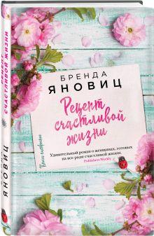 Книга-настроение