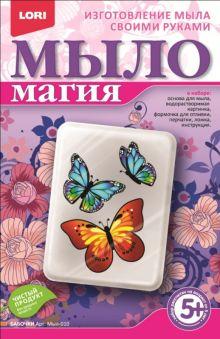 "МылоМагия ""Бабочки"""