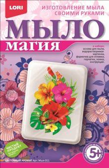 """МылоМагия """"Цветочный аромат"""""""