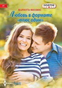 Любовь в формате