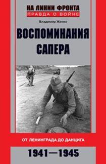 Воспоминания сапера. От Ленинграда до Данцига - фото 1