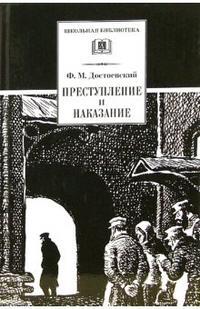 Преступление и наказание Достоевский