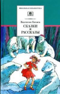 Катаев - Сказки и рассказы обложка книги