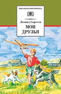 Сергеев - Мои друзья обложка книги