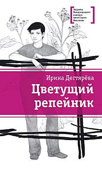 Дегтярёва - Цветущий репейник обложка книги