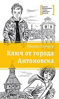 Логинов - Ключ от города Антоновска обложка книги