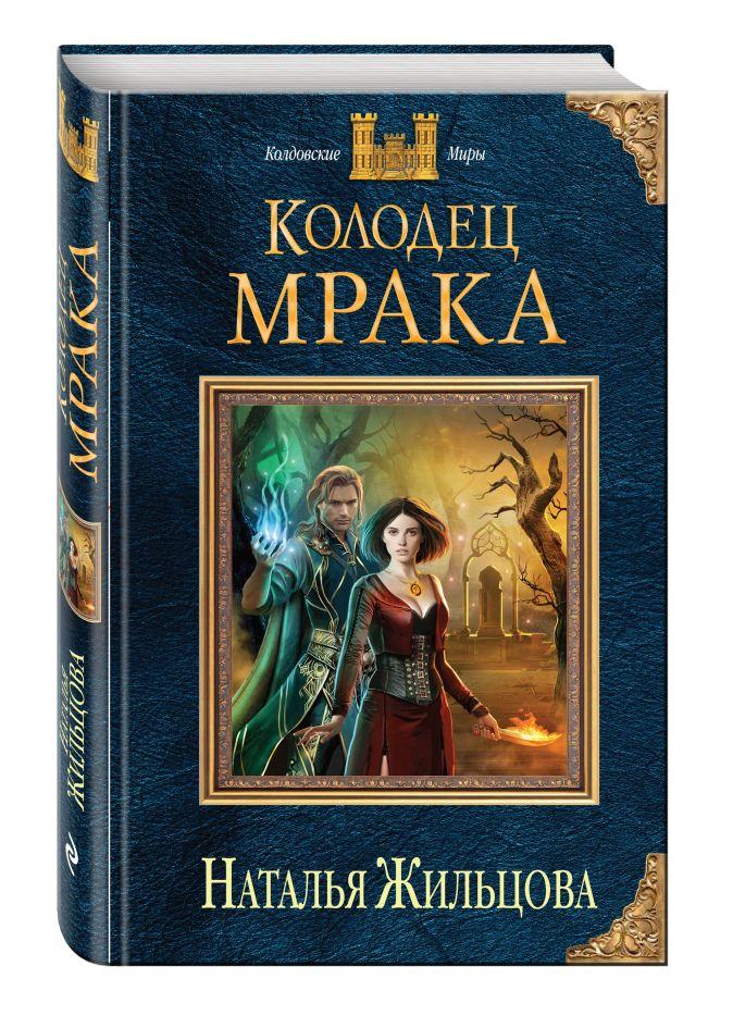 Наталья Жильцова - Колодец Мрака обложка книги