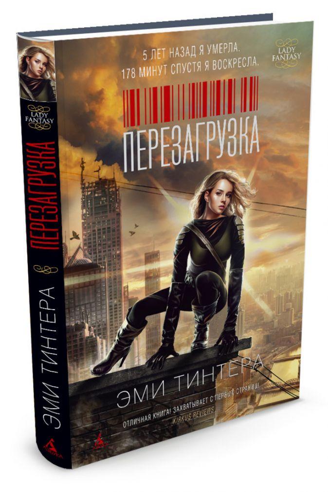 Тинтера Э. - Перезагрузка обложка книги