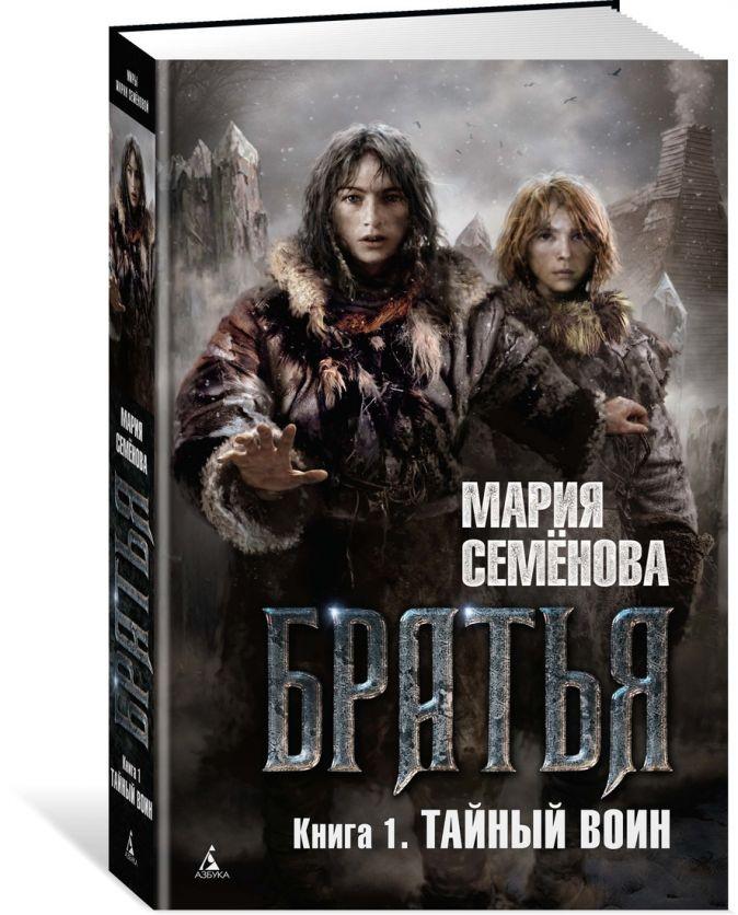 Семёнова М. - Братья. Книга 1. Тайный воин обложка книги