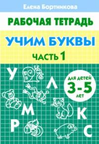 Бортникова Учим буквы 3-5 лет. Часть 1. Рабочая тетрадь.