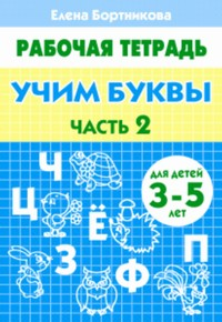 Бортникова Учим буквы 3-5 лет. Часть 2. Рабочая тетрадь.