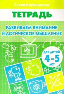 Развиваем внимание и логическое мышление (для детей 4-5 лет). Рабочая тетрадь.