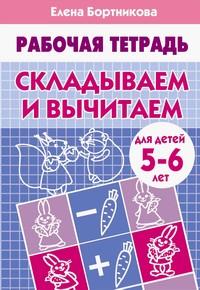 Бортникова Складываем и вычитаем (для детей 5-6 лет). Рабочая тетрадь. белочка с грибочком рабочая тетрадь для детей 4 5 лет наклейки