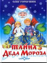Тайна деда Мороза О.Горбушин