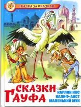 Сказки Гауфа В. Гауф