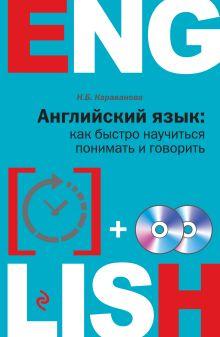 Английский язык: как быстро научиться понимать и говорить + 2 CD