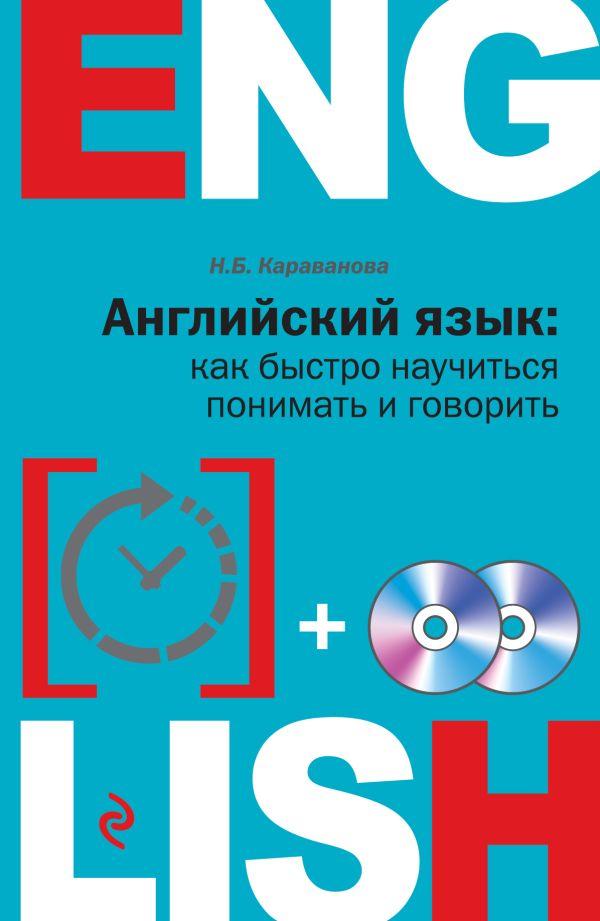 Английский язык: как быстро научиться понимать и говорить + 2 CD Караванова Н.Б.