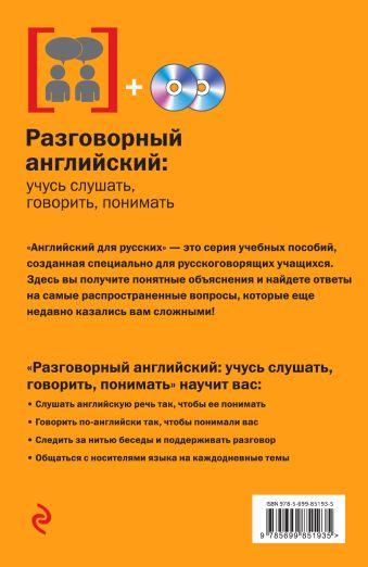 Разговорный английский: учусь слушать, говорить, понимать + 2 CD Караванова Н.Б.
