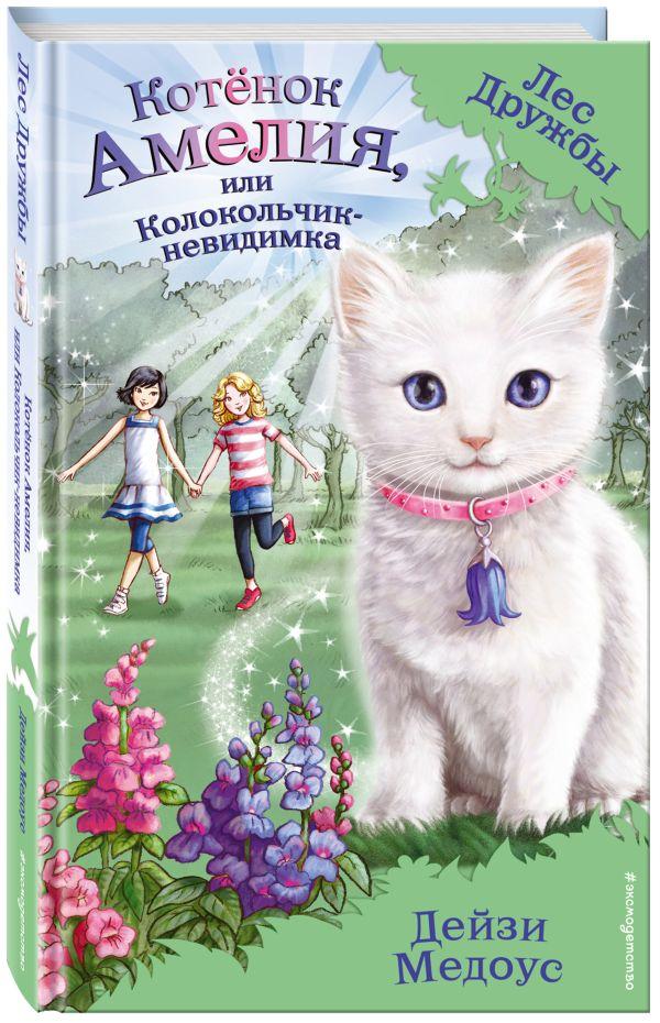 Котёнок Амелия, или Колокольчик-невидимка Медоус Д.