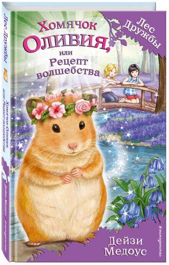 Дейзи Медоус - Хомячок Оливия, или Рецепт волшебства (выпуск 11) обложка книги
