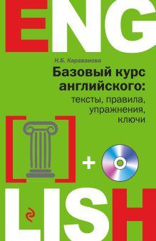 Базовый курс английского: тексты, правила, упражнения, ключи + CD