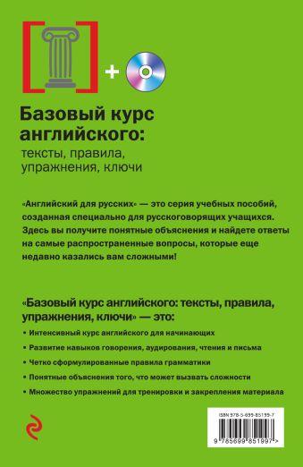 Базовый курс английского: тексты, правила, упражнения, ключи + CD Караванова Н.Б.