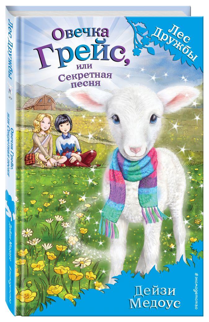 Дейзи Медоус - Овечка Грейс, или Секретная песня (выпуск 14) обложка книги