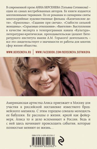 Звезда по имени Эстер Анна Берсенева