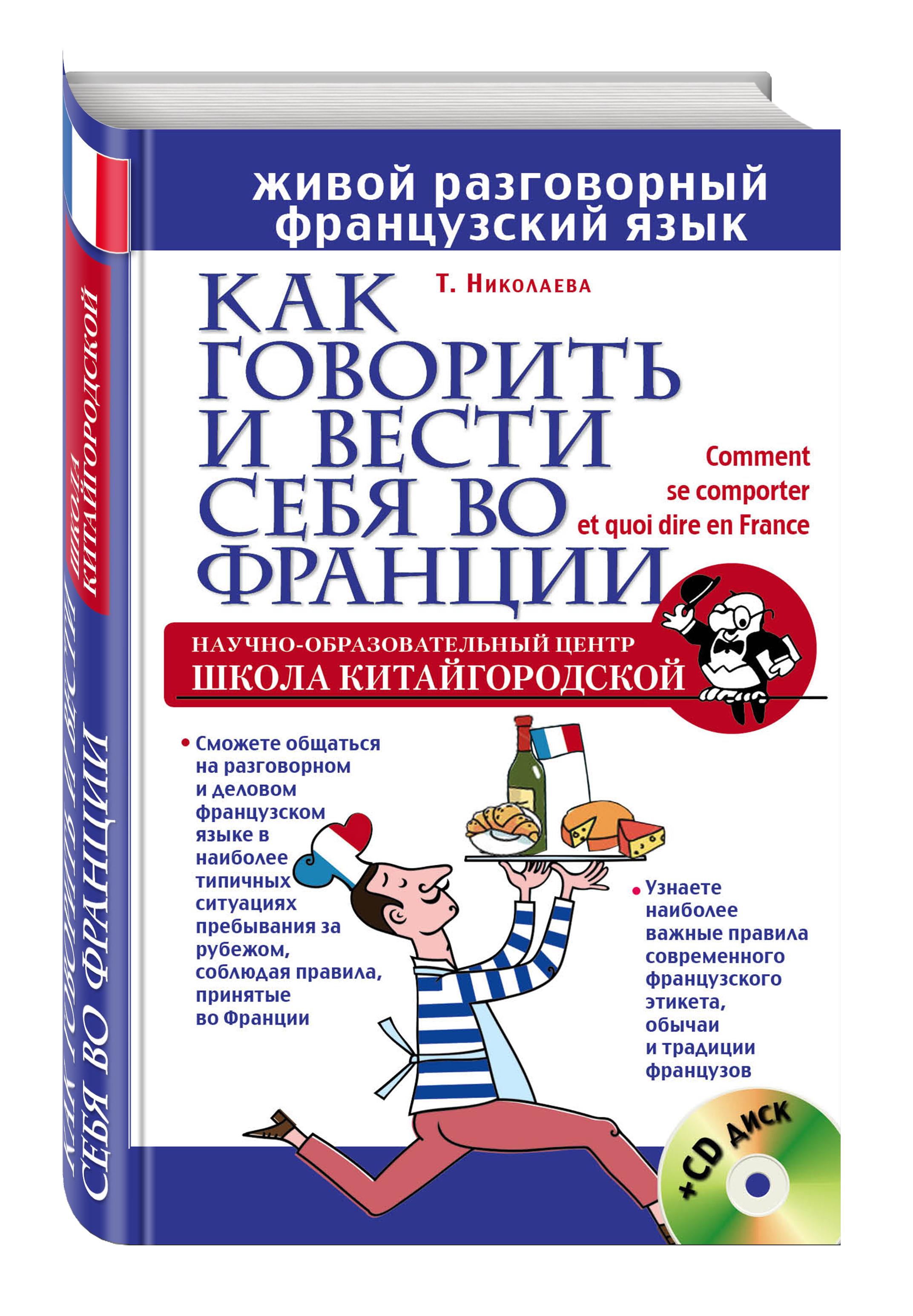 Николаева Т.А. Как говорить и вести себя во Франции + CD kak dishat vo vremya kormleniya piyavki i minogi