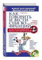 Татьяна Николаева - Как говорить и вести себя во Франции + CD' обложка книги