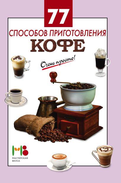 77 способов приготовления кофе - фото 1