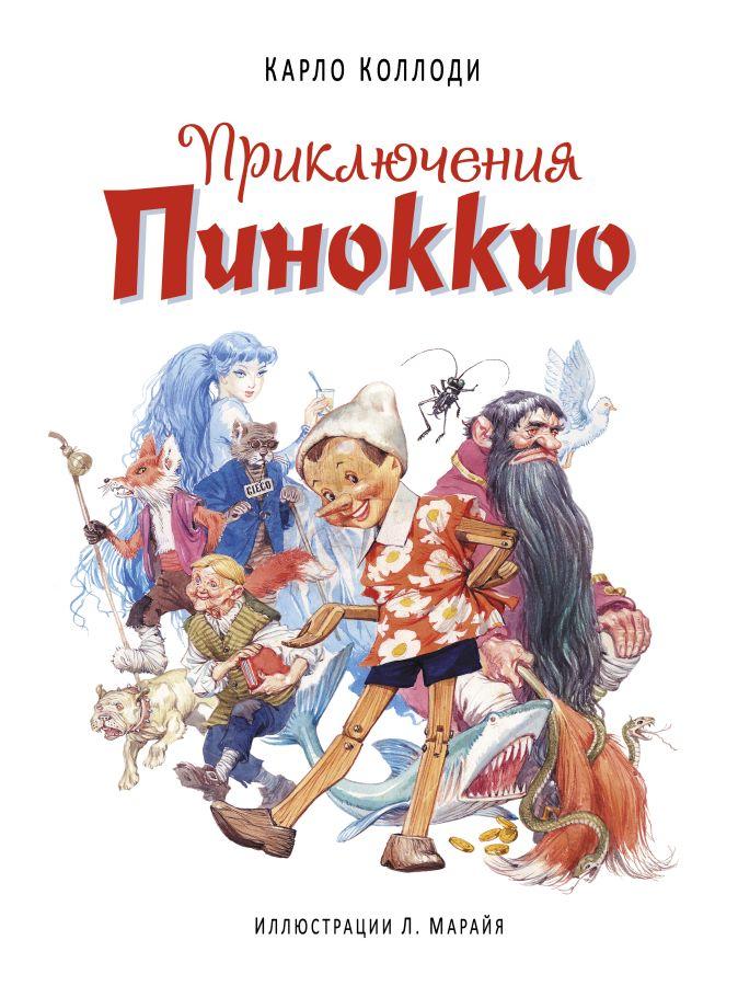 Карло Коллоди - Приключения Пиноккио обложка книги
