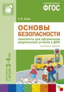ФГОС Основы безопасности. Комплекты для  оформления родительских уголков в ДОО (3-4 л)