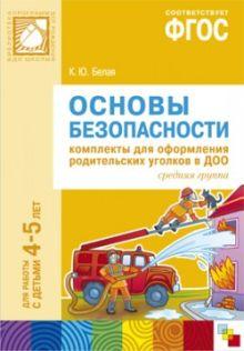 ФГОС Основы безопасности. Комплекты для  оформления родительских уголков в ДОО (4-5 л)