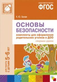 ФГОС Основы безопасности. Комплекты для  оформления родительских уголков в ДОО (5-6 л)