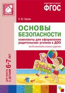 ФГОС Основы безопасности. Комплекты для  оформления родительских уголков в ДОО (6-7 л)