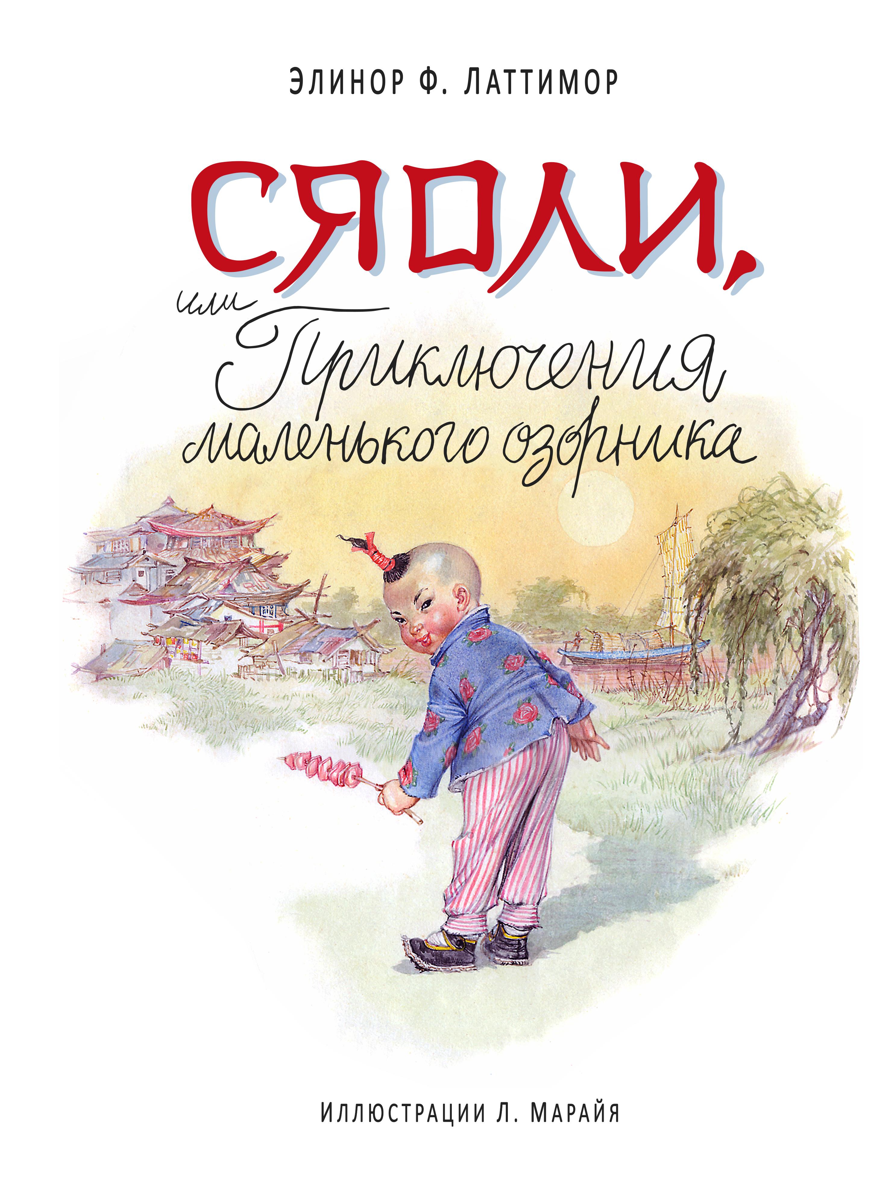 Латтимор Э. Сяоли, или Приключения маленького озорника ISBN: 978-5-699-85215-4