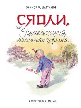 Элинор Ф. Латтимор - Сяоли, или Приключения маленького озорника обложка книги
