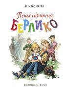 Карпи А. - Приключения Берлико' обложка книги